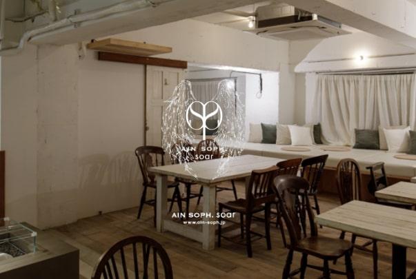 AIN SOPH.soarというヴィーガンカフェ