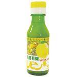 光食品 国産有機レモン果汁(天然果汁100%)