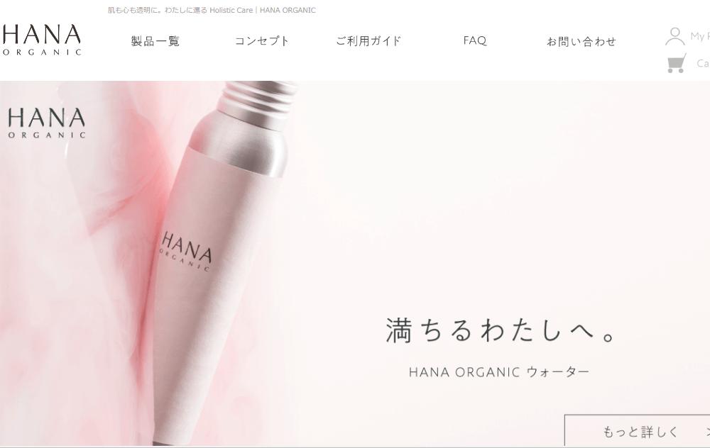HANA organic(ハナオーガニック)