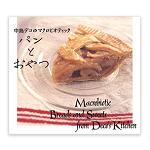 『中島デコのマクロビオティック パンとおやつ』