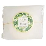 UMUのシナの花石鹸(洗顔用)