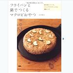 『フライパンと鍋でつくるマクロビおやつ』