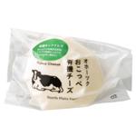 ノースプレインファーム|おこっぺ有機モッツァレラチーズ(日本)