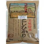 ほんだ農場|有機栽培米コシヒカリ「土の詩」食用玄米