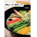 『疲れた胃腸を元気にする 週末ビーガン野菜レシピ』