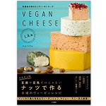 『乳製品を使わないヴィーガンチーズ VEGAN CHEESE』
